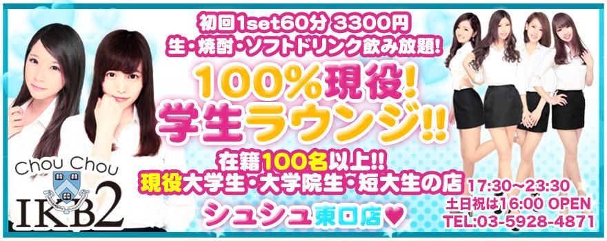 シュシュ池袋東口店オフィシャルサイト【chouchou2】100%現役女子大生キャバクラ