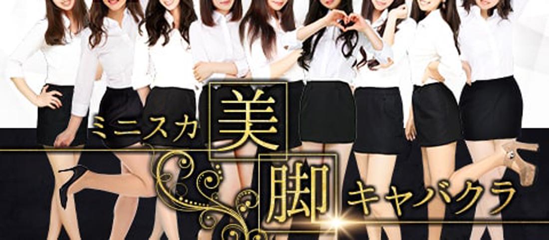 シュシュ池袋東口店オフィシャルサイト【chouchou2】ミニスカ美脚キャバクラしゅしゅ東